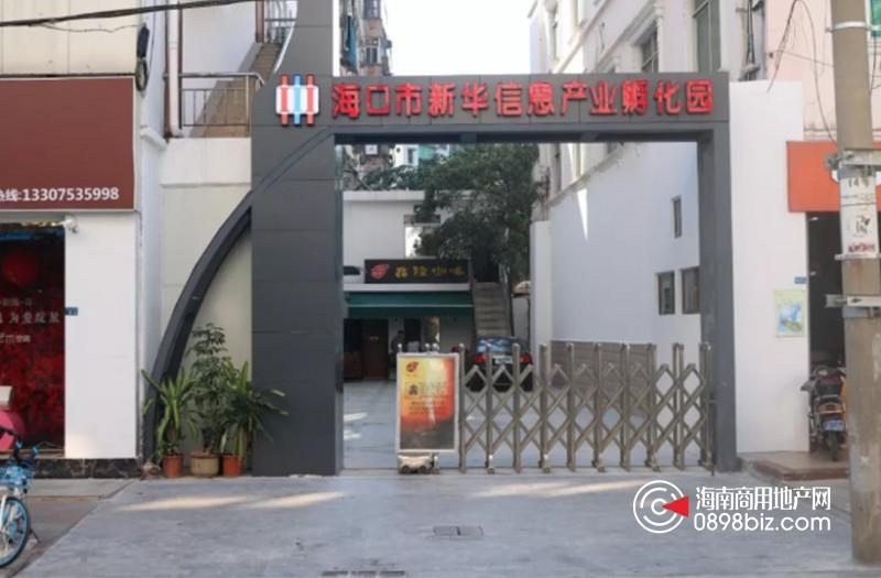 新華信息產業孵化園
