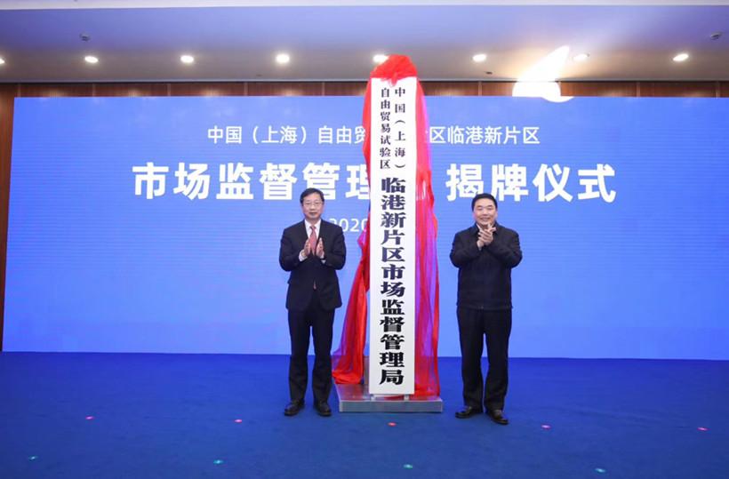 【上海】中国(上海)自由贸易试验区临港新片区市场监督管理局揭牌