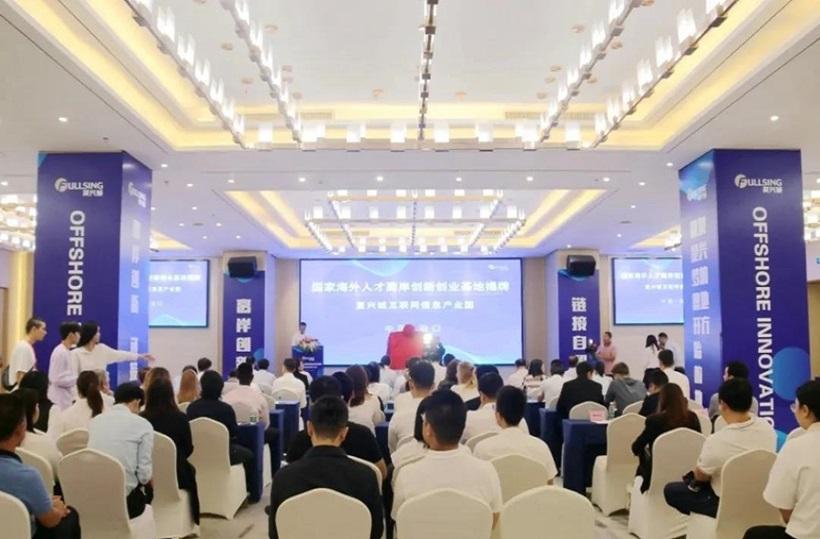 海南首个国家海外人才离岸创新创业基地揭牌